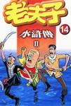 老夫子水浒传漫画第2卷