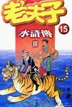 老夫子水浒传漫画第3卷