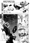 眼镜废材男与海盗少女漫画第5话