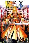 FFX幻想战士漫画第3回