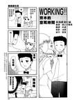 迷糊餐厅 青春DAYS漫画外传:第24话