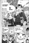 橘家四姊妹漫画第59话