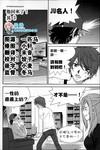 橘家四姊妹漫画第62话
