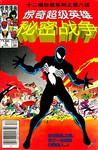 惊奇超级英雄之秘密战争漫画第8话