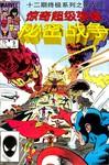惊奇超级英雄之秘密战争漫画第9话