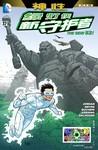 绿灯侠-新守护者漫画第37话