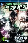 绿灯侠-新守护者漫画年刊2