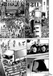彼岸岛-最后的47天漫画第168话