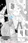 super lovers漫画第30话