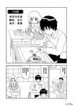 上课小动作漫画第129话