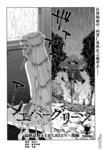 EverGreen漫画第23话