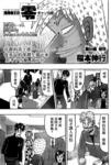 赌博霸王传零 赌鬼篇漫画第84话