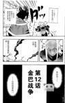 战争仲裁者tripeace漫画第12话
