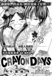 CRAYON DAYS漫画第27话