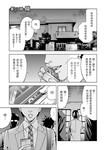 无间双龙漫画第59-60话