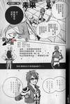 噬神者the 2nd break漫画第20话