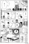 春日野爵士乐漫画第2话